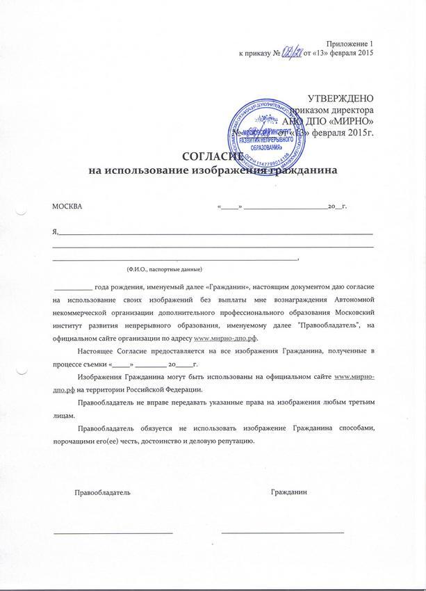 согласие гражданина на использование изображения